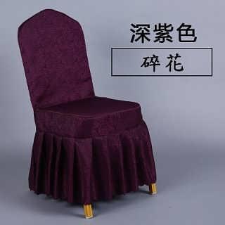 饭店椅套 餐厅餐椅 婚庆椅套