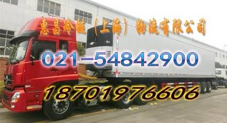 白城到上海冷藏物流公司往返