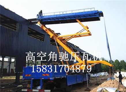 高空压瓦机价格A涪陵高空压瓦机制作厂家