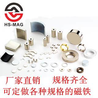 钕铁硼磁铁.强力磁铁.磁钢.喇叭磁.磁棒.异型磁铁生产厂家