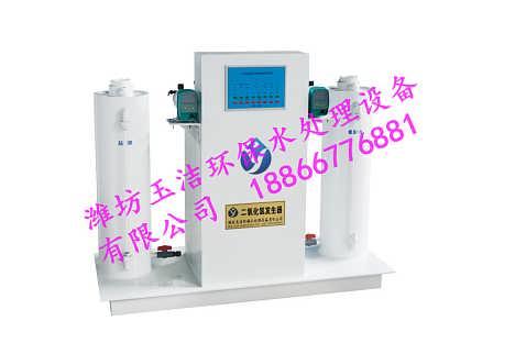 杭州厂家直销二氧化氯发生器价格-潍坊市玉洁环保水处理设备有限公司