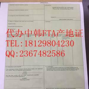怎么办理出口澳洲CHAFTA原产地证-深圳市海毅进出口有限公司