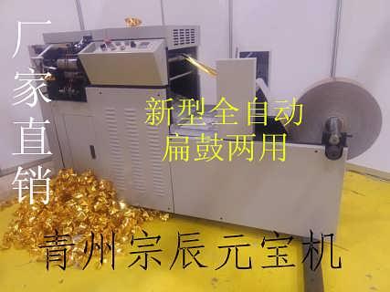青州宗辰元宝机价格 折叠纸元宝的机器 全自动元宝机价格 元宝机厂家直销