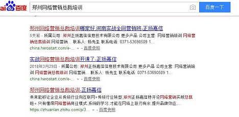 郑州网络营销培训,河南网络营销课程正扬嘉信
