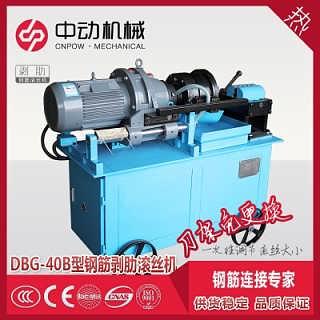 DBG-40B高效率钢筋滚丝机 剥肋套丝机