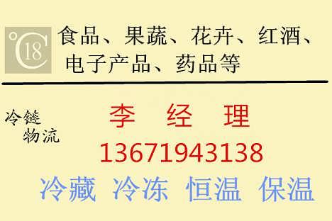 宁波到丽水冷链运输(专线,包车往返)