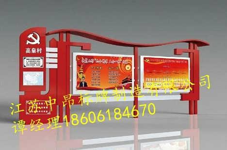 徐州+户内外可移动宣传栏厂-江苏中昂标牌制造有限公司销售部