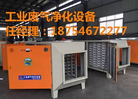 淄博周村谁知道哪有卖废气处理设备的-山东汇合环保科技有限公司