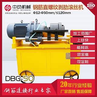 常州滚丝机 中动DBG-50型钢筋滚丝机详情