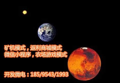 火星币MAC系统开发矿机挖矿模式-北京华宇海志科技有限公司