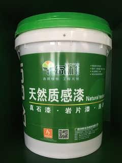 钦州真石漆厂家工地工程直销-广西绿桂装饰材料有限公司