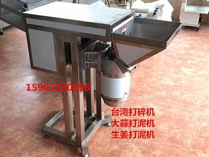 台湾产RL-813大型果蔬打碎机  将蒜头山药生姜打成泥-武汉锐利食品机械有限公司