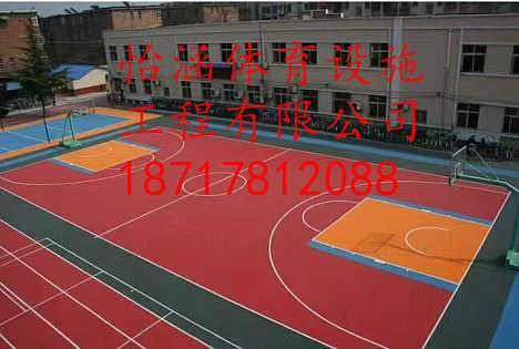 南通篮球场塑胶地坪施工报价-上海怡涵体育设施工程有限公司.