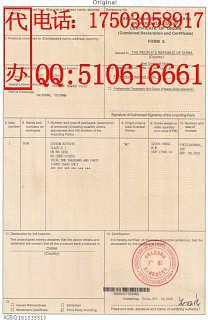 香港公司如何办理FORM E原产地证-深圳市海毅进出口有限公司