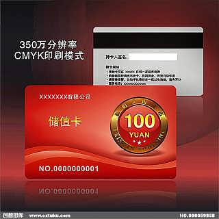泸州面值磁条卡定制直销厂家特琪专注-广州特琪智能科技有限公司