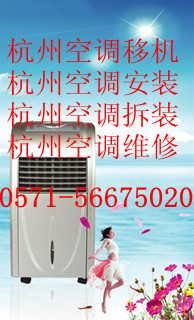 杭州三盛颐景御园附近空调移机公司电话拆装收费120