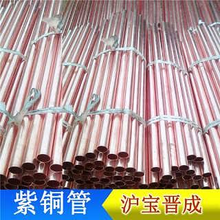 专业生产精密红铜管电加热红铜管品质优良-深圳市沪宝晋成金属制品有限公司(业务部)