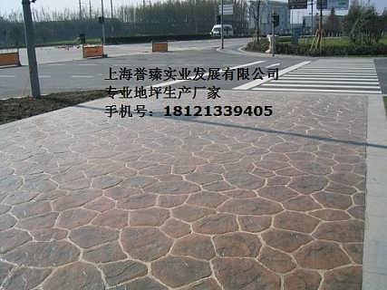 环保生态效果铺装新型材料----压印地坪-上海誉臻实业发展有限公司.