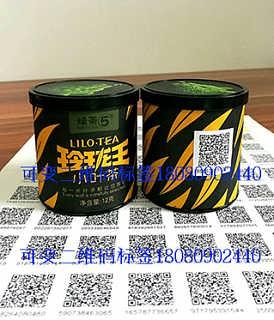 成都可变二维码不干胶标签30元一千个可变条码标签