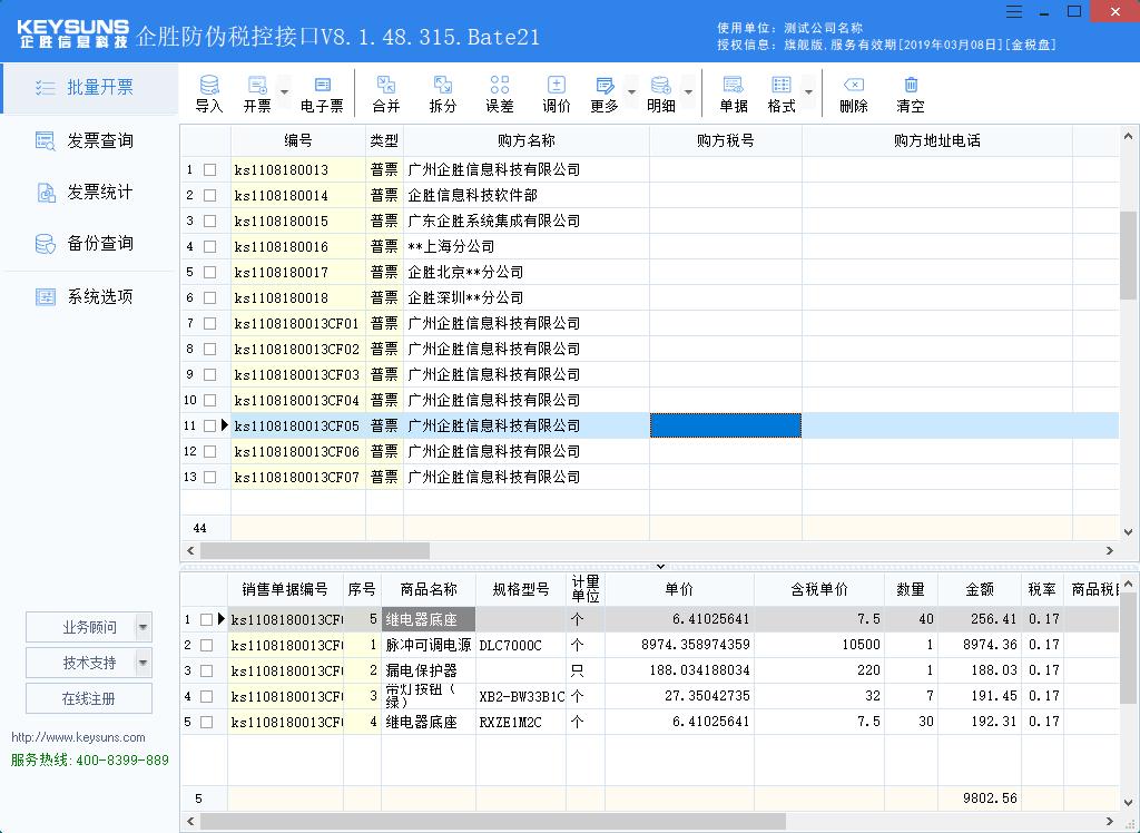 增值税发票清单导入自动开票--企胜防伪税控接口系统-广东企胜系统集成有限公司