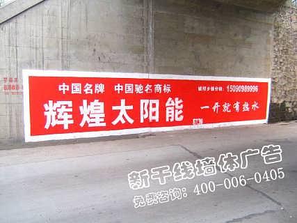 鄂州墙体广告公司  鄂州墙体广告制作 湖北墙体广告-湖北新干线广告有限公司(湖北户外广告)