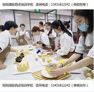 深圳蛋糕培训哪个好哪家好-深圳市布吉妞妞艺术蛋糕设计有限公司