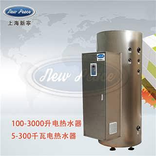 NP570-10电热水炉功率10千瓦容积570升大型热水器-上海新宁热能设备有限公司
