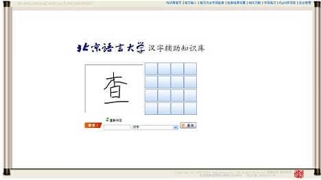 对外汉语教学-汉字教学辅助知识库-北京环球西雅教育科技有限公司