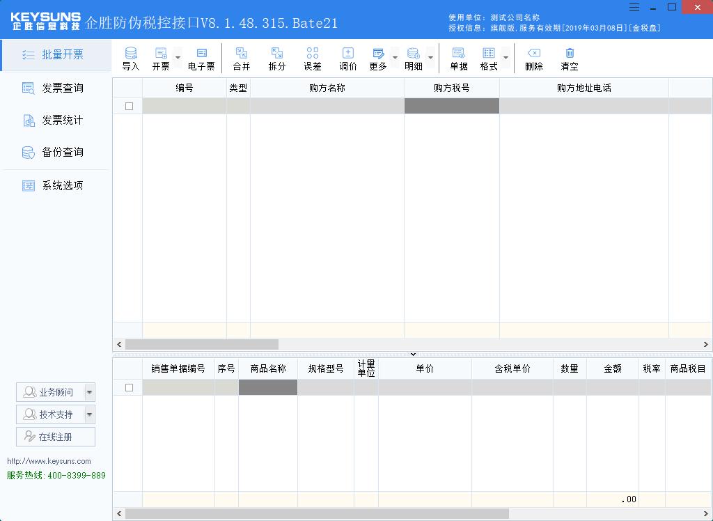 发票明细清单怎么开 -- 企胜防伪税控接口系统-广东企胜系统集成有限公司