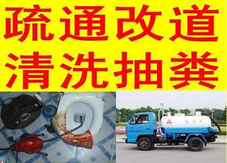 咸宁市通山管道清洗抽化粪池污水井