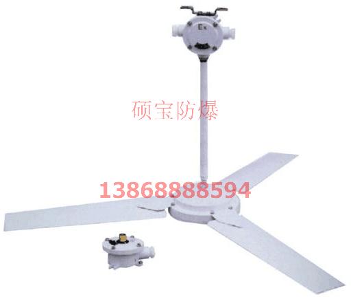 促销BFC-1200(1400) 防爆吊风扇