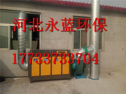 新疆挤塑车间废气治理措施 光氧催化净化器如何选型-沧州新永蓝环保设备有限公司.