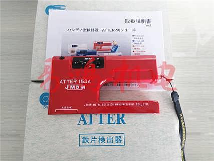 日本金属探知JMDM检针器、检知器ATTER-130R今日价格 行情-南京易鸣机电设备有限公司营业部
