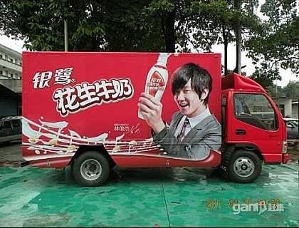 长沙货车贴广告-广州帝华广告有限公司业务部