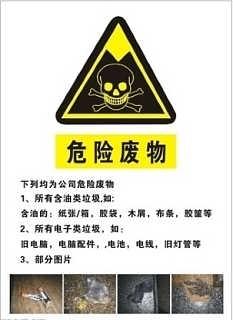 东莞中堂汽修厂危险废物处理回收-东莞市富鹏环保服务有限公司-