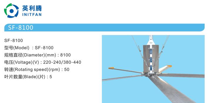 英利腾大型工业吊扇8100系列