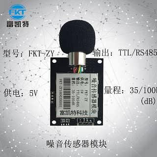 声音传感器模块-深圳市富凯特科技有限公司