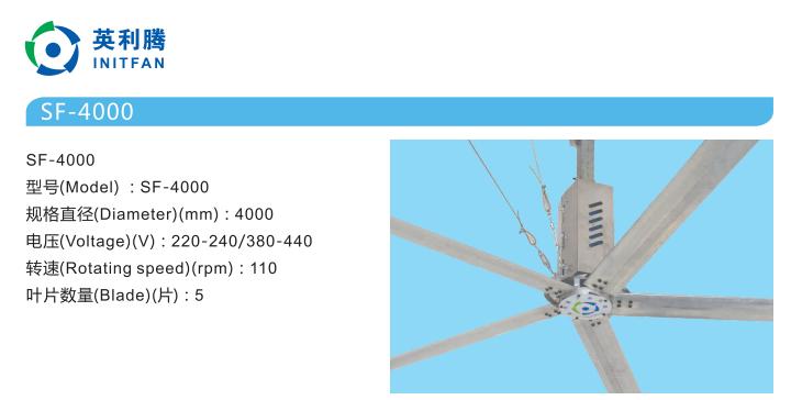 英利腾大型工业吊扇4000系列