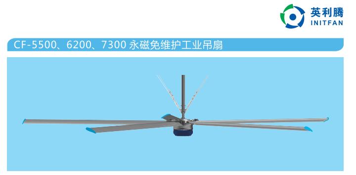 英利腾大型工业吊扇永磁免维护系列