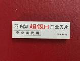 羽毛 超级H白金刀片/FEATHER