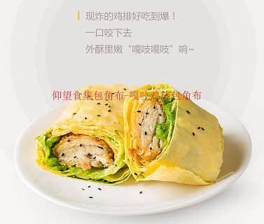 仰望食集包角布-嘎吱鸡排包角布-青岛仰望餐饮管理有限公司