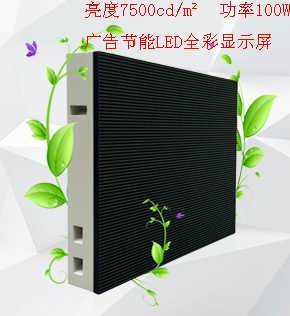 郑州户外p10节能广告全彩显示屏