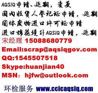 长期代理进口棉花供货商注册登记AQSIQ