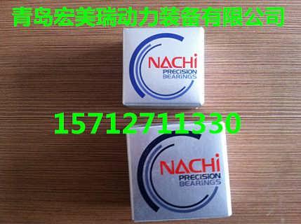 无锡NACHI轴承总经销商  生产厂家-青岛宏美瑞动力装备有限公司