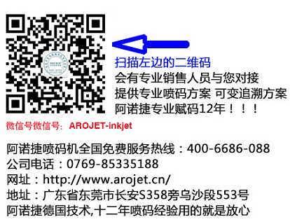 上海阿诺捷塑封食品喷码机厂家 塑封食品喷码机厂家直销价格-广东阿诺捷喷墨科技有限公司.