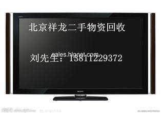 求购北京通州二手液晶电视回收,旧笔记本电脑回收