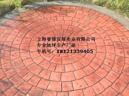 佳木斯市彩色压印地坪施工工艺  生态新型铺装材料-上海誉臻实业发展有限公司.