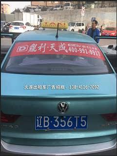大连出租车媒体广告招商,大连车体广告,大连鑫天天传媒