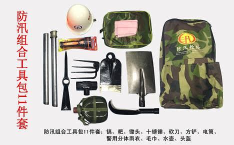 多功能防汛W应急救援组合工具包AA小汛大防工具包