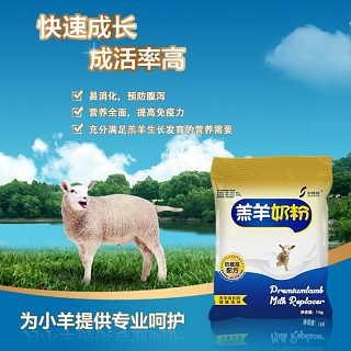 北京生产羔羊奶粉的厂家小羊代乳粉